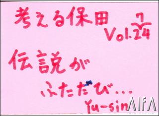 考える保田 第274回放送 コメンタリー(仲田 雄慎)