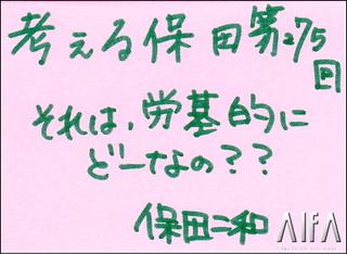 考える保田 第275回放送 コメンタリー(保田 二和)