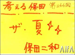 考える保田 第266回放送 コメンタリー(保田 二和)