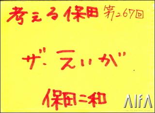 考える保田 第267回放送 コメンタリー(保田 二和)