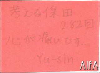 考える保田 第282回放送 コメンタリー(仲田 雄慎)