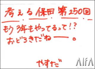 考える保田 第250回放送 コメンタリー(保田 二和)
